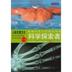 科学探索者 人体生理卫生(第三版)