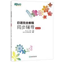 新东方 日语完全教程同步辅导:第四册