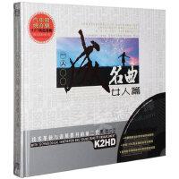 一人一首成名曲女声流行歌曲精选黑胶无损汽车载CD音乐光盘碟唱片