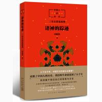 窦桂梅 诸神的踪迹申赋渔中国人的历史系列开篇之作上下五千年神话故事儿童文学图书小学生课外阅读书籍