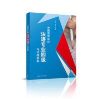 【二手旧书8成新】全国法语专业四级考试样题集 王艳,李双 9787513573344