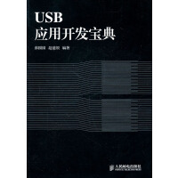 USB应用开发宝典(仅适用PC阅读)