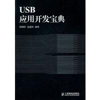 USB应用开发宝典