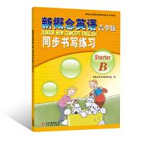 《新概念英语青少版同步书写练习starter B》 一线名师策划,同步写单词,开心记英语,练就好字体。