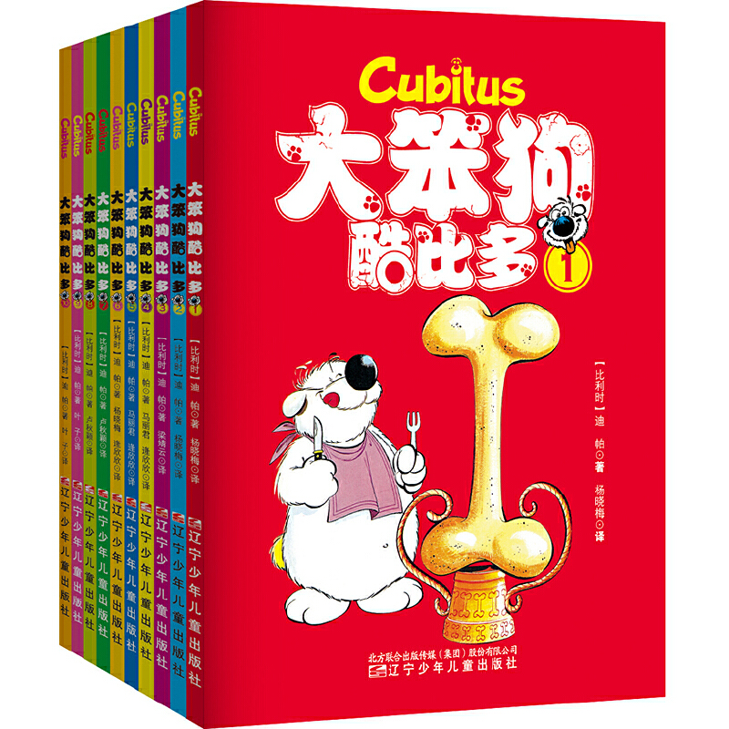 大笨狗酷比多(全十册) 比利时漫画大师迪帕代表作,比利时驻华大使亲情推荐!