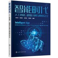 智能时代:人工智能、超级计算与网络安全