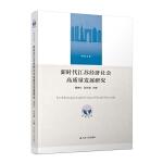 新时代江苏经济社会高质量发展研究