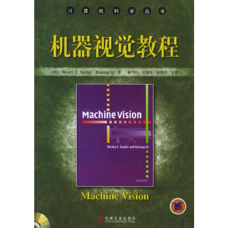 机器视觉教程(附CD-ROM光盘一张)/计算机科学丛书