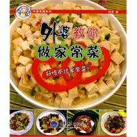 【TH】外婆教你做家常菜(彩版)(外婆美厨系列) 向希 重庆大学出版社 9787562451617