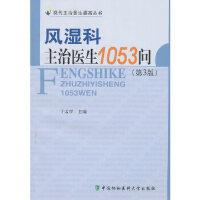 [旧书二手9成新]风湿科主治医生1053问(第三版) 于孟学 中国协和医科大学出版社 9787811363616