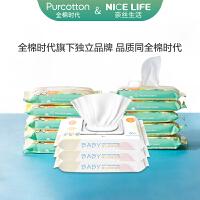 全棉时代 奈丝与经典婴儿湿巾组合装