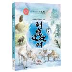 袁博动物小说拼音版:驯鹿迁徙时