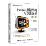 Python数据结构与算法分析 第2版