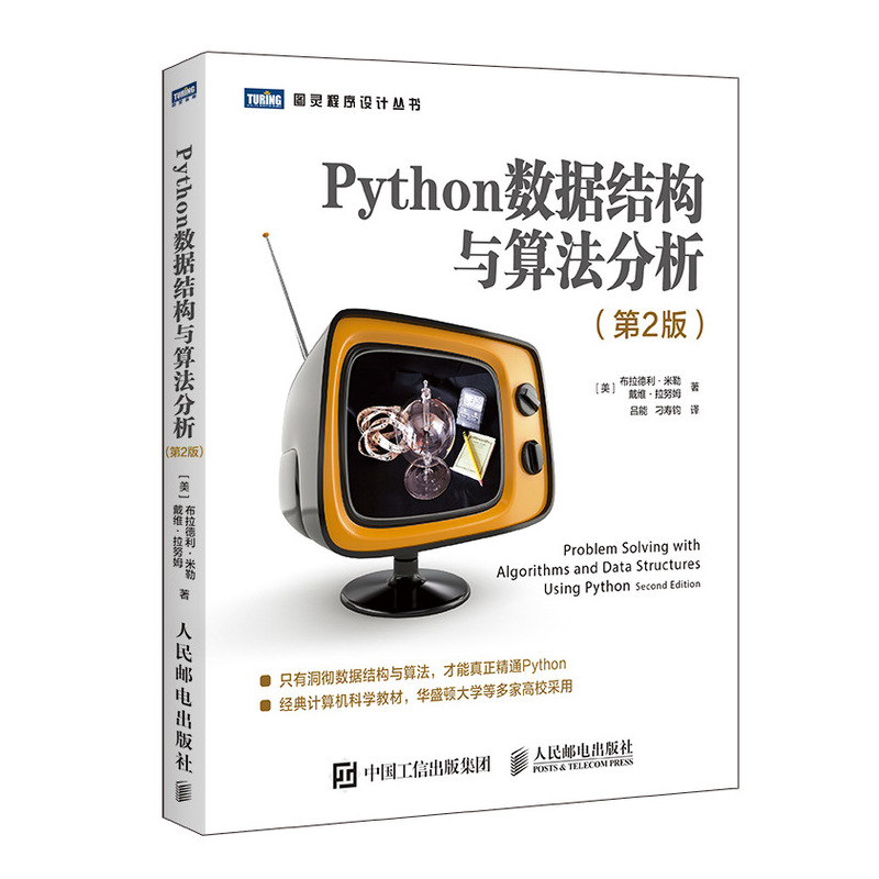 "Python数据结构与算法分析 第2版 ""经典计算机科学教材 用Python描述数据结构与算法的开山之作 编程入门 Python经典教程 算法导论 数据结构与算法分析 算法竞赛入门经典 """