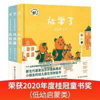 蜗牛老师的幼儿园(全3册 奇想国原创图画书)小朋友入园必备的幼儿园生活体验书