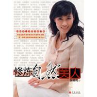 【二手书8成新】修炼自然美人 张晓梅 9787508613048