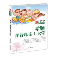 孝顺 背着母亲上大学 张海君 9787546804927