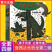 宫西达也新书宫西达也恐龙系列第二辑绘本阅读遇到你真好幼儿园儿童绘本3-4-6-8岁我是霸王龙永远永远爱你睡前故事书启蒙阅