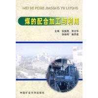 【二手旧书8成新】煤的配合加工与利用 张振勇 等 9787810702218