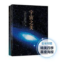星座・宇宙之美(全2册)