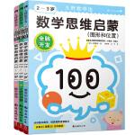久野教学法 全脑开发:数学思维启蒙(2-3岁)(全3册)