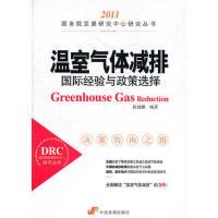 【二手旧书8成新】温室气体减排:国际经验与政策选择(国务院发展研究中心研究丛书 陈健鹏著 9787802346970