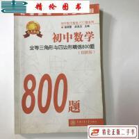 【二手9成新】初中数学・全等三角形与四边形精练800题(第2版)