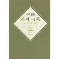 【新书店正版】中国茶叶词典 陈宗懋,杨亚军 9787553500294 上海文化出版社