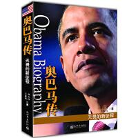 奥巴马传:无畏的新征程(超级畅销书《普京传:他为俄罗斯而生》作者又一力作!)
