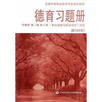 德育习题册――与 德育(第二版 第三册)职业道德与职业指导 2014年修订 配套