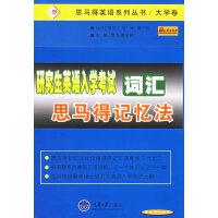 研究生英语入学考试词汇思马得记忆法――思马得英语系列丛书/大学卷