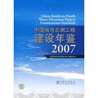 中国南水北调工程建设年鉴2007