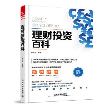 理财投资百科