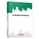 中荷绿色建筑评价体系整合研究