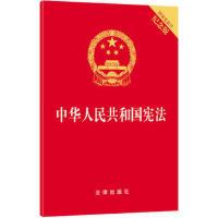 【二手旧书8成新】中华人民共和国宪法(国家宪法日纪念版 本社 9787511871589
