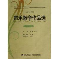 【二手旧书8成新】声乐教学作品选(中国卷 五 刘辉 9787562167037