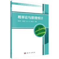 概率论与数理统计 刘安平 等 9787030622884