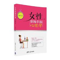 女性职场幸福心理学