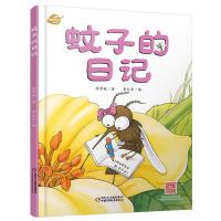 我的日记系列 蚊子的日记
