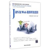 Java Web程序开发进阶(国家信息技术紧缺人才培养工程指定教材)