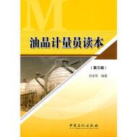 【二手旧书8成新】油品计量员读本(第三版 肖素琴 9787511408587