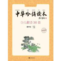 中华吟诵读本:少儿歌诗30首(不提供光盘内容)(仅适用PC阅读)