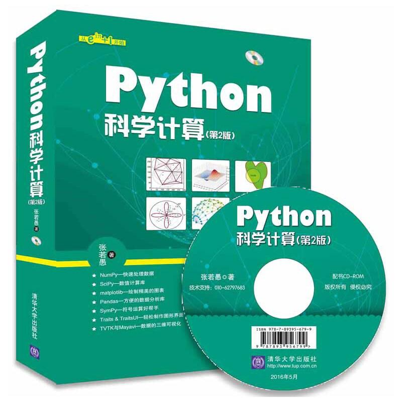 Python科学计算(第2版)零基础学python,光盘中作者独家整合开发winPython运行环境,涵盖了Python各个扩展库,免去安装麻烦,书中示例源码免费提供,畅销书升级版,python入门*