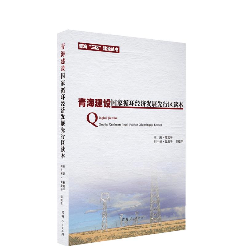 青海建设国家循环经济发展先行区读本