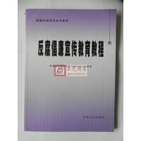 纪检监察反腐廉政:反腐倡廉宣传教育教程(方正)