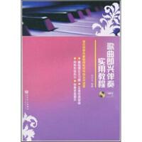 【二手旧书8成新】歌曲即兴伴奏实用教程(适合钢琴伴奏教师和初中级水平读者(附 付佳音 9787103038499