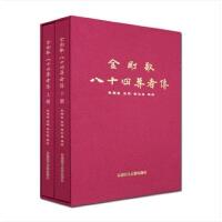 金刚歌八十四尊者传 八十四大成就者传(八十四位大手印成就者传奇及证悟歌) 藏文古籍出版社 正版书籍