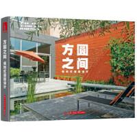 方圆之间:规则式庭园设计 Peter Janke(德) 9787568004954