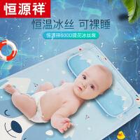 【新品】恒源祥婴儿凉席冰丝新生儿宝宝透气婴儿床凉席午睡儿童幼儿园夏季