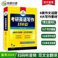 【自营】2022考研英语写作180篇 华研外语考研英语一可搭考研英语真题考研英语阅读考研长难句考研词汇考研完型